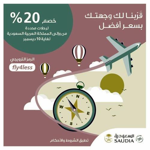 العرض الترويجي للخطوط السعودية