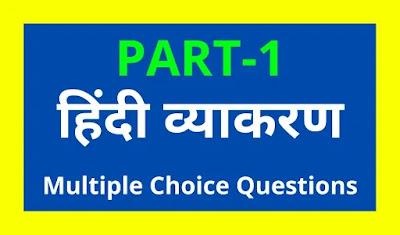 Hindi Grammar Multiple Choice Questions With Answers PDF हिंदी व्याकरण प्रश्नोत्तरी