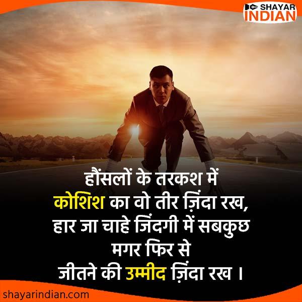Best Hindi Suvichar : Hosla, Tarkash, Koshish, Teer, Haar Jeet, Zindagi, Ummid