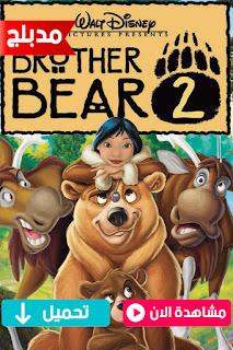 مشاهدة وتحميل فيلم اخي الدب الجزء الثاني Brother Bear 2 2006 مدبلج عربي