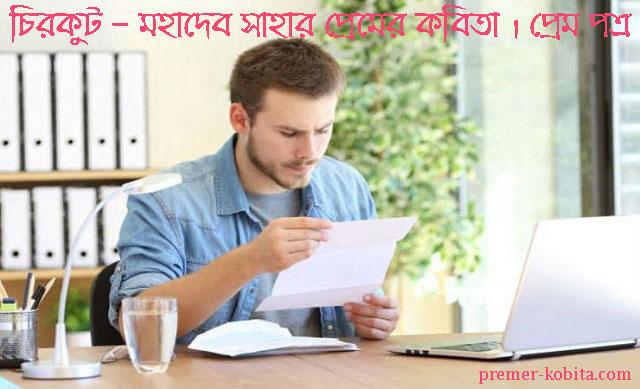 chirkut-mahadev-saha-er-premer-kobita-prem-potro-bengali-love-poem-letter