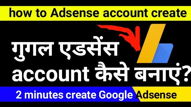 Google Adsense Account kaise bnaye    How to create google adsense account full details in hindi