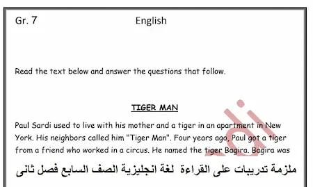 ملزمة تدريبات على القراءة  لغة انجليزية الصف السابع فصل ثانى