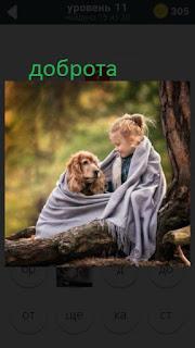 470 слов. все просто добрая девочка одеялом укрыла собаку 11 уровень