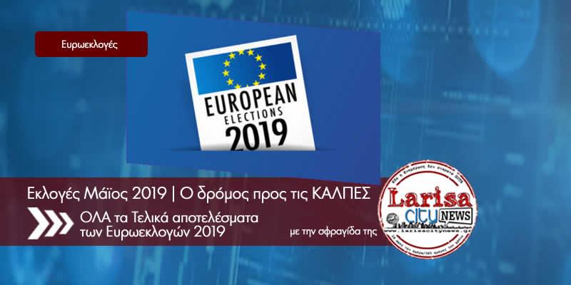 ΟΛΑ τα Τελικά αποτελέσματα των Ευρωεκλογών 2019