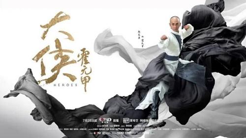 Heroes Chinese Drama