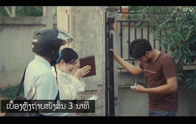 ເບື້ອງຫຼັງຖ່າຍໜັງສັ້ນ 3 ນາທີ, ໜັງສັ້ນ, ຮູບເງົາສັ້່ນ, ໜັງລາວ, ຖ່າຍໜັງສັ້ນ 3 ນາທີຍາກບໍ່? ພຣີວິວໜັງ, lao movie, lao short film, spvmedia, spvmedia.com