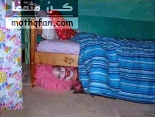 نزلت الزوجة تحت السرير 12.jpg