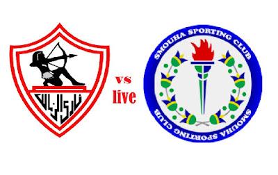 مشاهدة مباراة الزمالك وسموحة 10-9-2020 بث مباشر في الدوري المصري