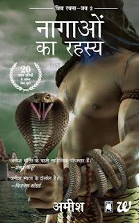 the secret of the nagas amish tripathi,best hindi novels, hindi upnyas list