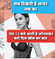 Dating app detail in hindi