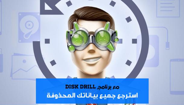 بسهولة مع برنامج Disk Drill استرجع جميع بياناتك المحذوفة من الحاسوب
