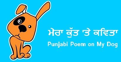 "Punjabi Poem on ""Dog / Mera Kutta"",  ""ਮੇਰਾ ਕੁੱਤ 'ਤੇ ਕਵਿਤਾ"" for Kids"