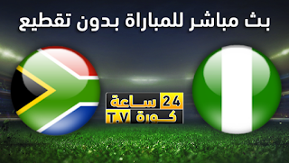 مشاهدة مباراة نيجيريا وجنوب إفريقيا بث مباشر بتاريخ 10-07-2019 كأس الأمم الأفريقية