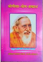श्रीमद्भागवत गीता पर सद्गुरु महर्षि मेंहीं परमहंस जी महाराज द्वारा किया गया टीकाग्रंथ श्रीगीता-योग-प्रकाश