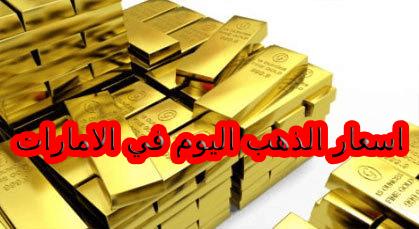 اسعار الذهب اليوم في الامارات بالدرهم الإماراتي