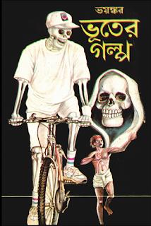 Bhayonkar Bhooter Galpo, ভয়ঙ্কর ভূতের গল্প
