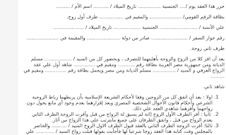 صيغة عقد زواج عرفي للاجانب ، عقد زواج عرفي مصري من اجنبية 2022
