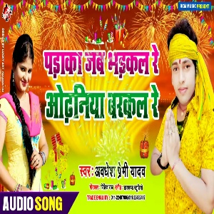 Odhaniya Barkal Re Padaka Jab Bhadkal Re bhojpuri mp3 download