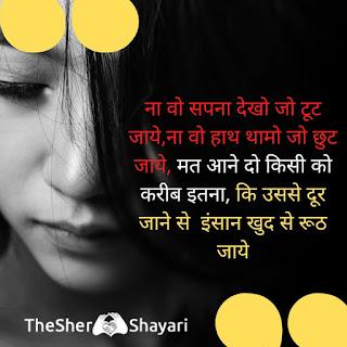 Pyar Ka Dard Shayari in Hindi Mein :