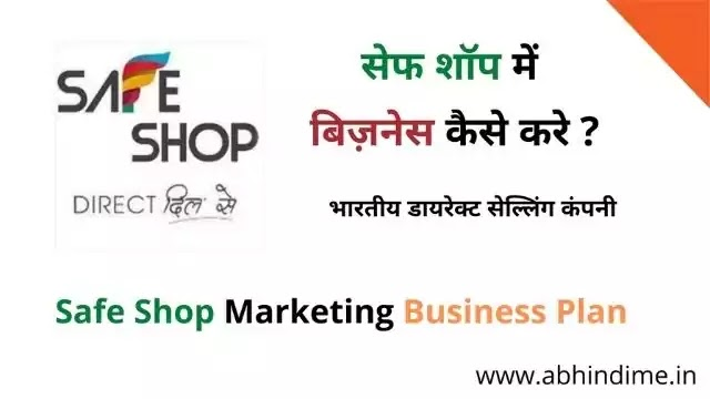 Safe shop business plan in hindi