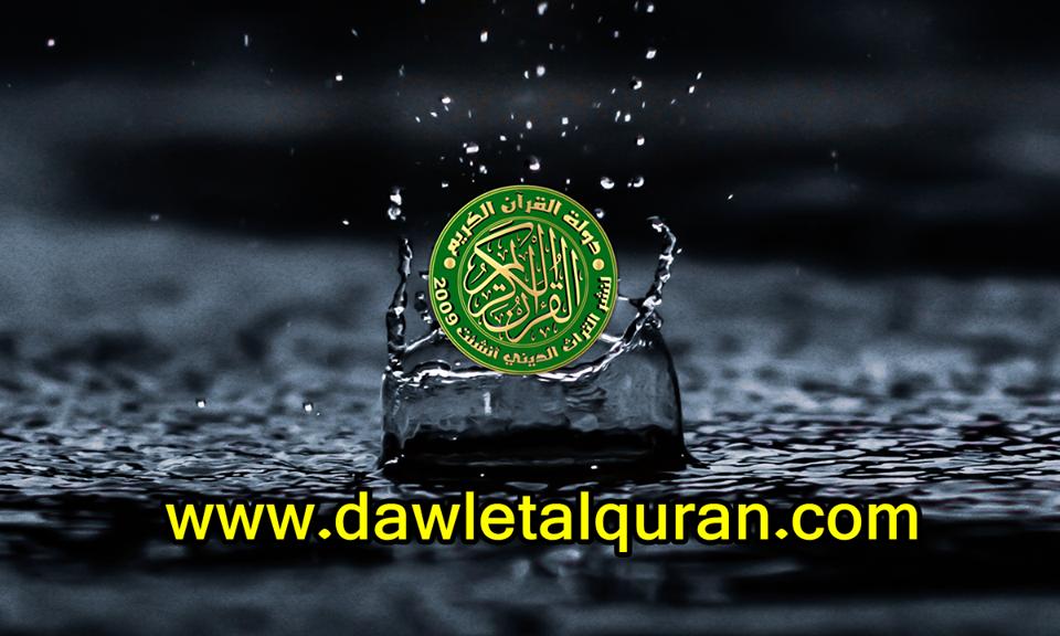 إذاعة القرآن الكريم من القاهرة البث المباشر