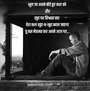 Failure-quotes-in-hindi