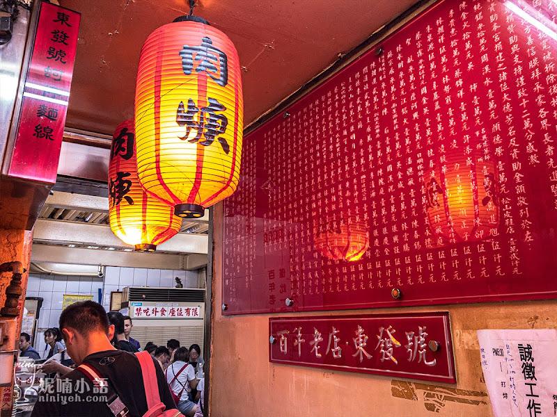 【饒河夜市美食】百年老店東發號。十分鐘就翻桌的不敗夜市小吃