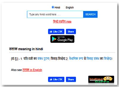 डिवोर्स-को-हिंदी-में-क्या-कहते-हैं