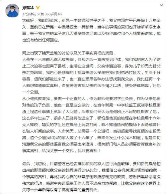 失踪教师邓世平之子邓蓝冰:我只要真相!