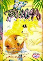 ขายการ์ตูนออนไลน์ Teenage เล่ม 6