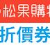 【松果購物】折扣序號/優惠券/折扣碼/coupon 12/1更新