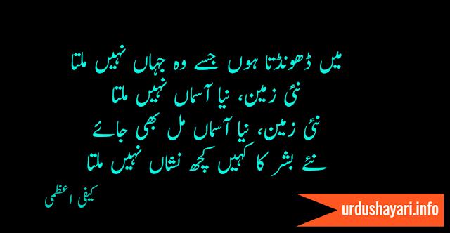 Mie Dhondta Hon Jisay Wo Jahaan Nahi Milta Kaifi Aazmi - aasman shayari- 2 line urdu poetry image