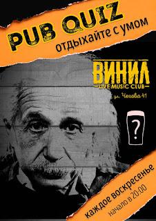"""""""Винил"""" в Таганроге"""