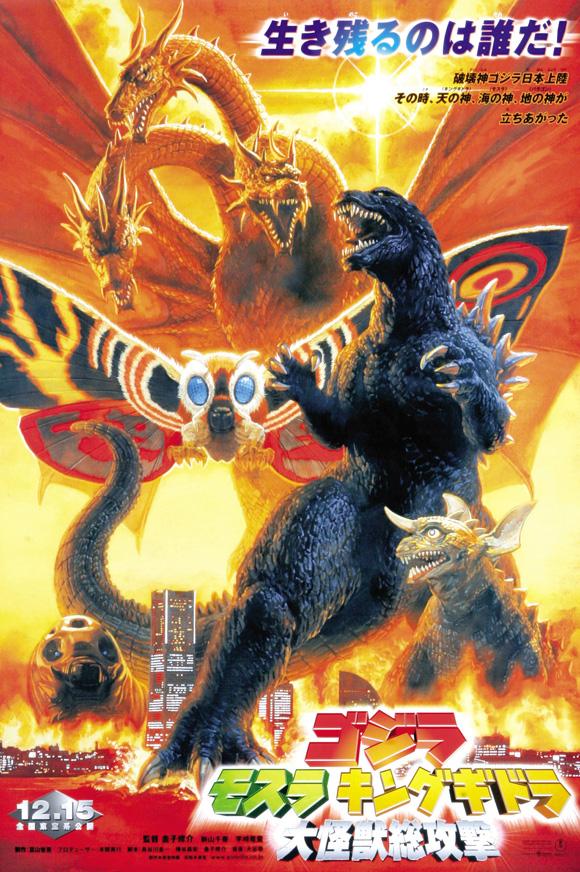 Lone Star State of Mind: Top 10 Godzilla Movies