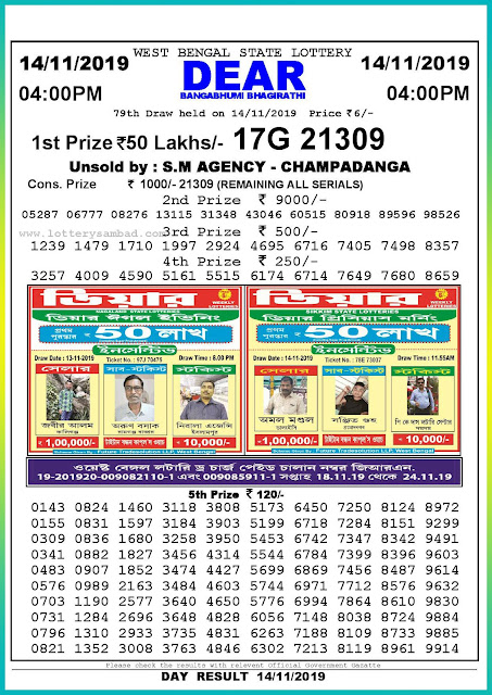 Sambad lottery 14-11-2019 West Bengal State Lottery Result 04.00 PM-lotterysambadresults.com