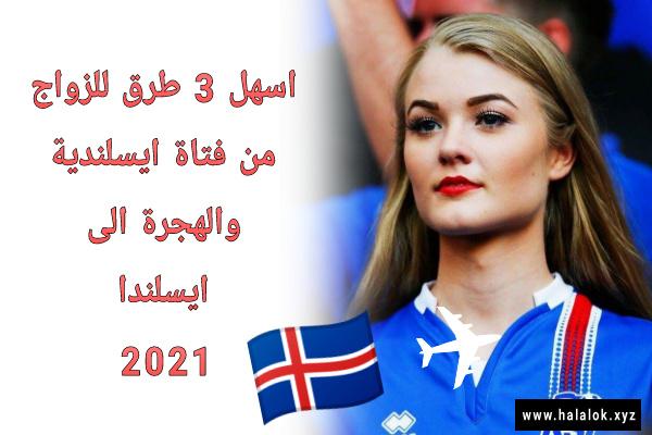 اسرع 3 للزواج من فتاة ايسلندية والهجرة الى ايسلندا 2021
