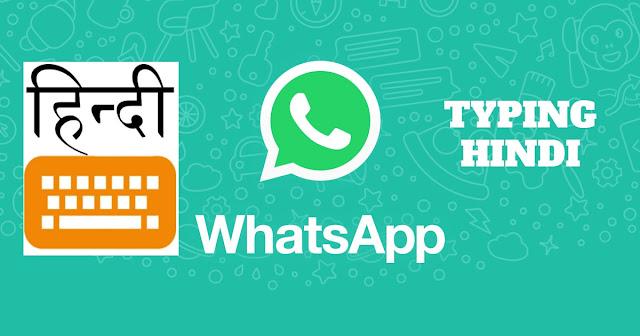 Whatsapp-me-hindi-me-typing-kaise-kare-Full-Deatils-in-Hindi