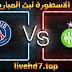 مشاهدة مباراة باريس سان جيرمان وسانت إيتيان بث مباشر الاسطورة لبث المباريات بتاريخ 06-01-2021 في الدوري الفرنسي