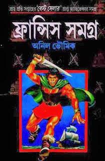 Anil Bhowmick Bengali Story Book PDF