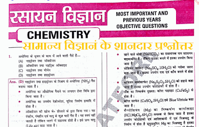Chemistry Notes in Hindi PDF