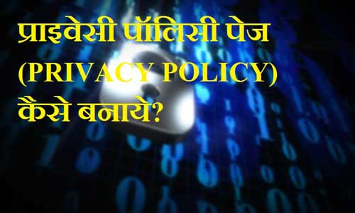 Privacy Policy Page Kaise Banaye For Blog in Hindi
