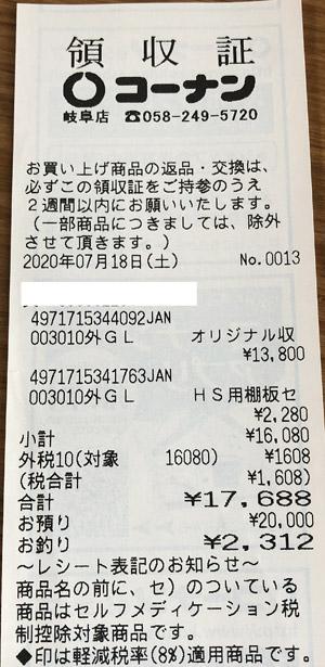 コーナン 岐阜店 2020/7/18 のレシート