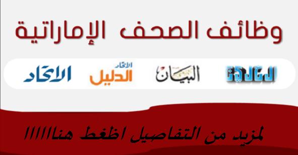 وظائف الصحف في الامارات اليوم براتب يصل إلى 9000 درهم سارع للتقديم