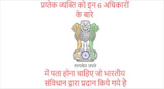प्रत्येक व्यक्ति को इन 6 अधिकारों के बारे में पता होना चाहिए जो भारत के संविधान द्वारा प्रदान किये गए  है।