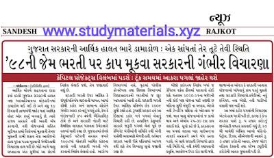 CORONA Samachar Gujarat bharti