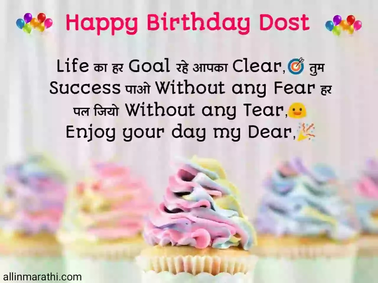 Motivational-birthday-wishes-for-friends