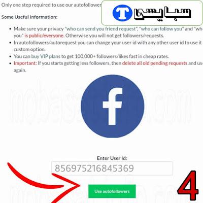 زيادة متابعين فيسبوك والحصول علي اكثر من 6k متابع عربي حقيقى 2021