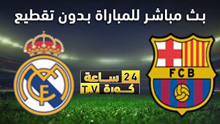 مشاهدة مباراة برشلونة وريال مدريد بث مباشر بتاريخ 24-10-2020 الدوري الاسباني