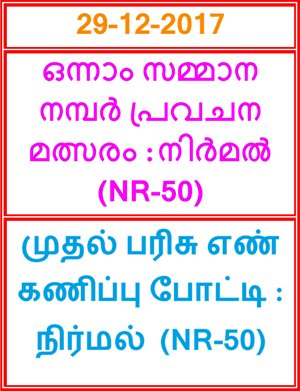 Kerala lottery First Prize Guessing competition NIRMAL NR-50